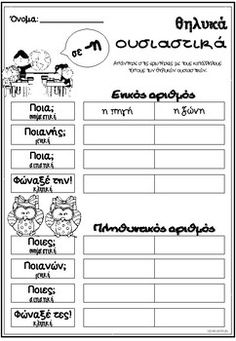 Greek Language, Grammar Worksheets, Home Schooling, Grade 1, Book Activities, Special Education, Workshop, Teacher, Exercise