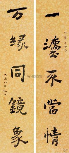 Hong Yi(b. 1880-1942) Five-character Couplet In Running Script 弘一 楷書五言聯 釋文: 一塵不當情, 萬緣同鏡象