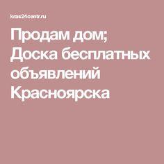 Продам дом; Доска бесплатных объявлений Красноярска