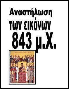 Οι παρακάτω καρτέλες παρουσιάζουν τις σπουδαιότερες ημερομηνίες/σταθμούς της Ιστορίας της Ε΄Τάξης. .... Greek History, Religion, Teaching, Therapy, Education, Modern, Learning, Religious Education, Healing