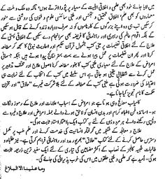 PDF Urdu Hikmat book of Haziq by Hakeem Ajmal Khan. Now, this is a new edition add more tips (Nuskhay) and treatments for important diseases.