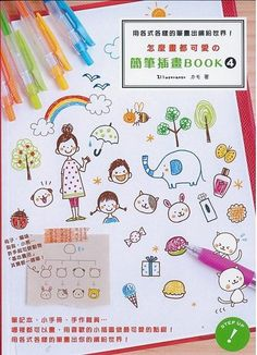 Colorful Illustrations Japanese Drawing Craft Book (In Chinese). $21.00, via Etsy.