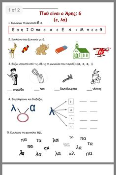 Greek Language, Special Education, Worksheets, Kindergarten, Preschool, Lettering, Kids, Young Children, Boys
