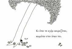 2-Dimensional Domain: Shel Silverstein - Το Δέντρο που Έδινε Shel Silverstein