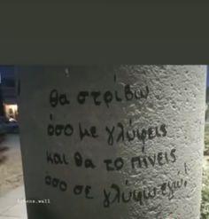 Marijuana Funny, Words, Quotes, Street Art, Scenery, Greek, Passion, Sexy, Quotations