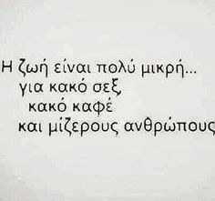 Best Quotes, Funny Quotes, Life Quotes, Religion Quotes, Greek Quotes, Some Words, In My Feelings, Beautiful Words, Laugh Out Loud