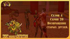 TMNT in sims-2 s 04:INFECTION:Возвращение старых друзей серия 20.