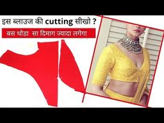 Beautiful and latest super model blouse cutting in hindi I sabyasachi style blouse pattern cutting - YouTube Hand Work Blouse Design, Blouse Back Neck Designs, Stylish Blouse Design, Fancy Blouse Designs, Bridal Blouse Designs, Blouse Tutorial, Baby Frocks Designs, Sleeves Designs For Dresses, Designer Blouse Patterns