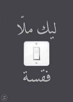 (2) Art 7aké - Art 7aké's Photos Arabic Jokes, Funny Arabic Quotes, Funny Quotes, Bathroom Stickers, Laughing Quotes, Arabic Design, Talking Quotes, Bathroom Humor, Islamic Pictures