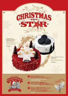 콜드스톤 - 콜드스톤의 크리스마스 아이스크림 케이크 이벤트 안내! : 네이버 블로그