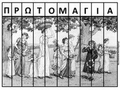 Πρωτομαγιά στο Νηπιαγωγείο: Γλωσσικά Παιχνίδια και φύλλα εργασίας με ποιήματα της Πρωτομαγιάς
