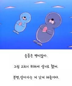 안녕하세요! 초등 때부터 열심히 보았던 보노보노 애니메이션에 예쁜 말들이 많아서 이미지 편집해서 가지... Tgif Funny, Funny Puns, Funny Humor, Funny Weekend Quotes, Funny Quotes, Wise Quotes, Inspirational Quotes, Family Guy Quotes, Korean Quotes