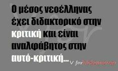 Religion Quotes, Greek Quotes, So True, Sarcasm, Awakening, Quotations, Texts, Life Quotes, Wisdom