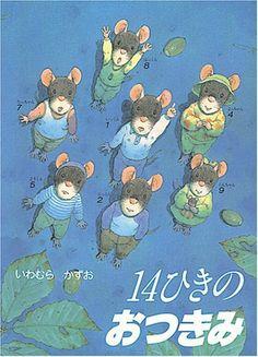 14ひきのおつきみ (14ひきのシリーズ) いわむら かずお, http://www.amazon.co.jp/dp/4494006831/ref=cm_sw_r_pi_dp_YQBjtb01AJ12H