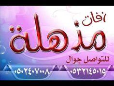 زفات عبد العزيز عبد الغني من عيون الشمس بدون موسيقى 050407008