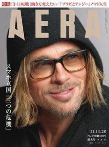 Brad Pitt (on Cover of AERA)