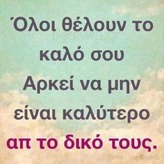 Me Quotes, Motivational Quotes, Funny Quotes, Enjoy Your Life, Greek Quotes, True Words, Psychology, Messages, Thoughts