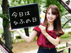 めぐ(美人記念日2016年11月12日)