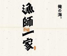 Japanese logotype / 漁師一家