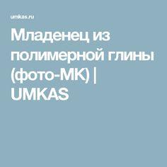 Младенец из полимерной глины (фото-МК) | UMKAS