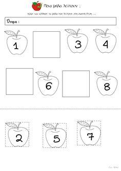 Φύλλα εργασίας για το φθινόπωρο (της Ειρήνης Βαλμά) English Worksheets For Kindergarten, Kindergarten Worksheets, Math Equations, Homeschooling, Google, Homeschool