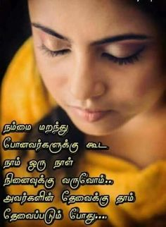 Tamil Love Kavithai Free Download Tamil Kavithai Images Text