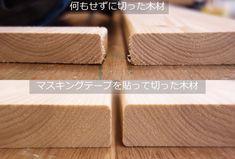 木材にテープを貼る バリが出るのは木材の切断が終わる部分。つまり切り終わりの部分です。その部分にマスキングテープなどを貼り、その上から切断するとバリの発生を抑えることができます。 不要な木材をあてがう こちらもバリを少なくする原理は同じです。バリの発生は切り終わりに起きるため、その部分にいらない木材をあてがうことで発生を抑えています。この方法を使うときは木材同士に隙間があかないよう、ピッタリ密着させてください。 刃数の多い刃でゆっくり切る バリは「歯の少ない刃で」「高速で」切るほど出やすくなります。その逆に「歯の多い刃で」「ゆっくりと」切ると発生が抑えられます。 実際に切ってみた上でのおすすめ 実際に切ってみましたが、マスキングテープを貼る方法が最もおすすめ。どの方法でやってもキレイな切断面にはなるのですが、手軽さと簡単さはこれが一番です。写真は上が普通に切った木材、下がマスキングテープを貼って切った木材ですが、こうして見るとバリが減っているのがわかると思います。 バリを減らしてDIYを楽しもう! この方法を使えばバリが全くなくなるわ...