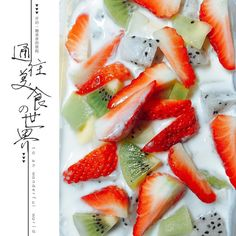#fruit #strawberry #yoghourt #kiwifruit  #iphonegraphy #iphoneography #kiwiberry #f4f #f4follow #food #foodie