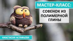 Автор мастер-класса: Анастасия Астафьева У себя в блоге я выложила подробный фотоотчет всего творческого процесса и много фотографий каждого совенка по отдел...