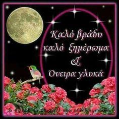 Καλό βράδυ!!!! Good Night, Poster, Nighty Night, Have A Good Night, Posters, Billboard