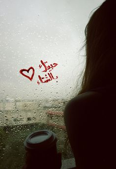 I love you in the winter #arabic