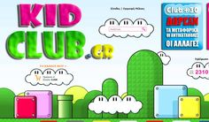 Kidclub - Παιδικά Ρούχα | Online Καταστήματα - Webfly