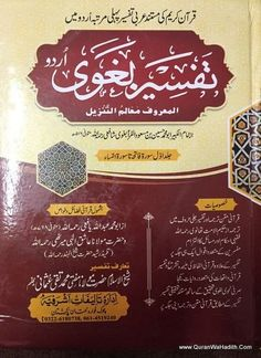 16 Best Quran Tafseer images in 2018 | Quran tafseer, Abdul