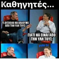 Καθαρματα Funny Photo Memes, Funny Picture Quotes, Funny Photos, Funny Jokes, Hilarious, Funny Shit, Greek Memes, Funny Greek Quotes, Very Funny Images