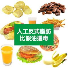 人工反式脂肪 比假油還毒 #人工反式脂肪