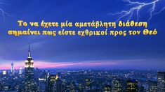 Το να έχετε μία αμετάβλητη διάθεση σημαίνει πως είστε εχθρικοί προς τον Θεό Cn Tower, Weather, Weather Crafts