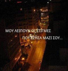 Greek Quotes, Inspirational Quotes, In This Moment, Life Coach Quotes, Inspiring Quotes, Quotes Inspirational, Inspirational Quotes About, Encourage Quotes, Inspiration Quotes