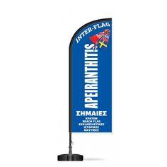 Διαφημιστικές σημαίες