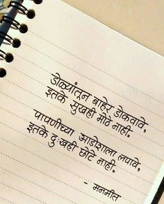New Life Is Beautiful Quotes Marathi 53 Ideas Life Is Beautiful Quotes, Sad Love Quotes, Love Poems, Me Quotes, Funny Quotes, Marathi Love Quotes, Marathi Poems, Hindi Quotes, Desire Quotes