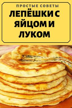 Most Delicious Recipe, Good To Know, Food And Drink, Pizza, Cooking Recipes, Yummy Food, Bread, Snacks, Breakfast