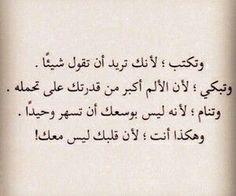 لأن قلبك ليس معك