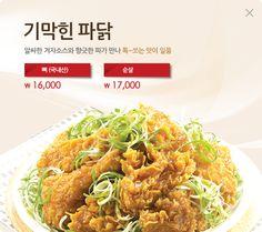기막힌파닭 http://www.gangjung.com/menu/menu_list04.asp