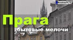 Прага - бытовые моменты | Что мне нравится в Праге [NovastranaTV]