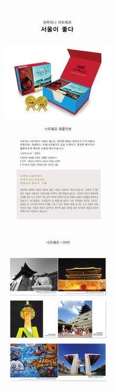 하루하나, 서울의 아름다움 담은 '아트메모지' 출시