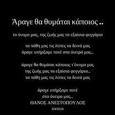Θάνος Ανεστόπουλος / Διάφανα Κρίνα