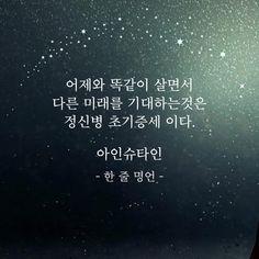 어제와 똑같이 살면서 다른 미래를 기대하는것은 정신병 초기증세 이다. – 아인슈타인 – Good Life Quotes, Wise Quotes, Famous Quotes, Motivational Quotes, Inspirational Quotes, Korean Lessons, Korean Drama Quotes, Good Sentences, Life Words