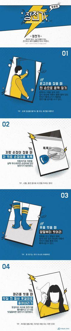 '앗 따가워!' 겨울철 정전기 예방법 [인포그래픽] #electric / #Infographic ⓒ 비주얼다이브 무단 복사·전재·재배포 금지