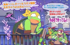 Mikey: Leo~~~~~!! I need to go to the bathroom!! I can't hold it anymore! Leo: Please be patient! Donnie is making the medicine!! Raph: Donnie!! Have you finished it? Donnie:Shut up!! I'm working on it!!   TMNT 2012