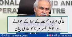 عالمی ادارہ صحت کے خط کے حوالے سے ڈاکٹر ظفر مرزا کا جاری بیان  #Dr_Zafar_Mirza_statement #World_Health_Organization Urdu Funny Poetry, World Health Organization, Human Behavior, Affair, Cinema, This Or That Questions, Happy, Movies, Movie Theater