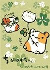 Chibi Hamucha from San-X - These little hamsters love clovers, these two are pictured together most of the time...I'm not sure if they both have the same name or not?